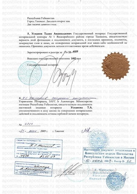 объявление знакомства в узбекистане
